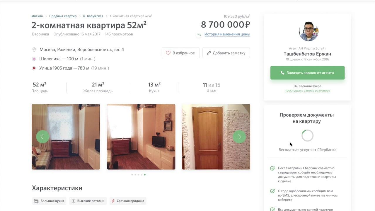 дом клик сбербанк ипотека на вторичное жилье калькулятор омсквзять онлайн кредит без процентов