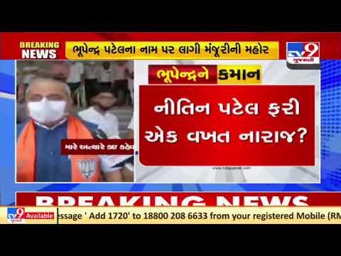 Gujarat Politics: નીતિન પટેલ ફરી એક વખત નારાજ ? | TV9News