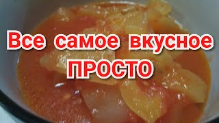 Лечо. Самый ПРОСТОЙ и ВКУСНЫЙ рецепт.