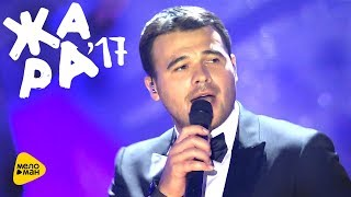 Emin - Люба-любовь - ЖАРА 2017