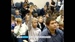 ГТРК «Белгород» - Урок безопасности, или с электричеством шутки плохи