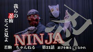 初心者のための殺陣講座チャンネルです。 今回は『忍者』です。手裏剣も徹底解説! (株)若駒プロ公式HP http://www.wakakoma-pro.com/ Twitter (株)若駒...