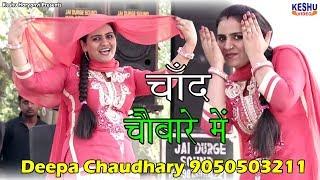 Deepa डांस वीडियो #Latest DJ Dance #चाँद चौबारे में #दीपा चौधरी #New Haryanvi Dance #Keshu Haryanvi