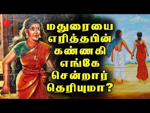 மதுரையை எரித்துவிட்டு சென்ற கண்ணகி தெய்வமான கதை தெரியுமா? | kannagi history in tamil | kudamilagai