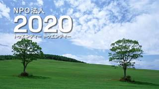 NPO法人 2020(トゥエンティートゥエンティー)の概要、入会方法などの...