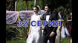 СЕМЬЯ АСЛАН описание 32 серии турецкого сериала на русском языке, дата выхода