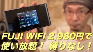 ありえないほど最強なモバイル回線「FUJI WiFi」を契約! 月額2,980円で無制限!!縛りなし!! thumbnail