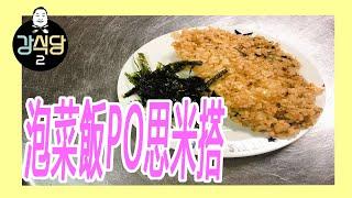 【HY 仿作實驗】姜食堂2 泡菜飯PO思米搭 강식당2 김치밥이 피오습니다