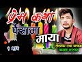 प र म कथ प स क ल ग म य Love For Money July 17 2019 Prem Katha Kamal Sargam mp3