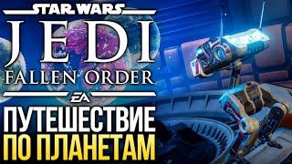 Star Wars Jedi: Fallen Order — Путешествие по новым регионам и планетам