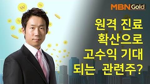 [박준남의 성공사례] 코로나19로 확산된 원격진료! 수혜 기대되는 관심주는? 3/26_고고쑈