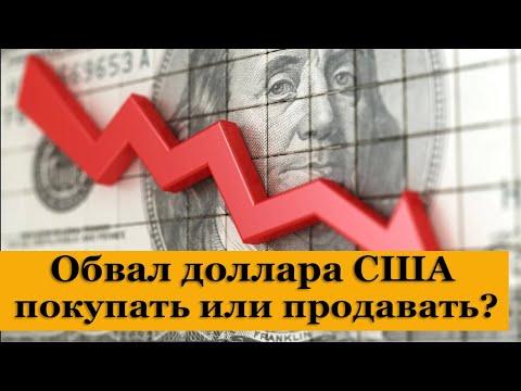 Обвал доллара США. Покупать валюту или продавать?