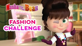 Masha and the Bear 💄👠 FASHION CHALLENGE 👠💄 Best episodes collection 🎬 Cartoons for kids