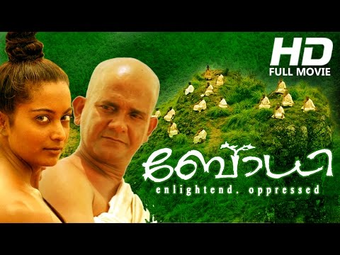 malayalam-full-movie-2015-new-releases-|-bodhi-|-full-movie-full-hd