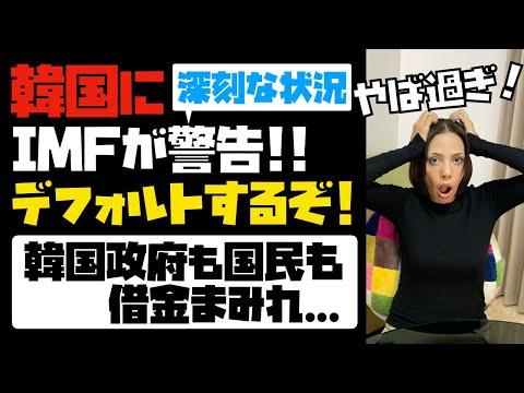 2021/04/12 【韓国経済ヤバ過ぎ]韓国にIMFが警告。このままだとデフォルトするぞ!韓国政府も国民も借金まみれ...。