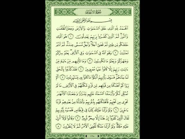 6. Al-An`am - Ahmed Al Ajmi أحمد بن علي العجمي سورة الأنعام
