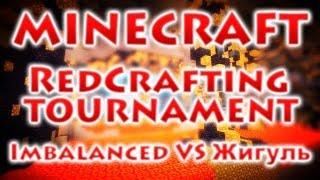 Турнир RedCrafting - Матч 1/4 Финала - Imbalanced vs Жигуль