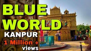 Blue world kanpur || Blue world theme park kanpur || Ami vlogs