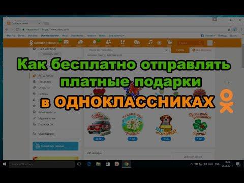 Как бесплатно отправлять платные подарки в Одноклассниках (Секретный метод)