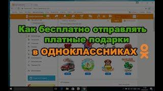 видео Как удалить подарок в Одноклассниках?