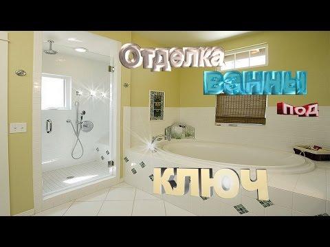 Ремонт ванной под ключ недорого в Барнауле