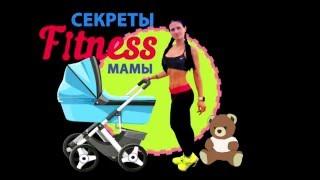 Секреты Фитнес-Мамы - Выпуск 2 - Домашняя Круговая Тренировка