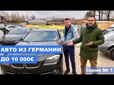 Авто из Германии до 10000€. Актуальные цены и выгодные авто для пригона в 2019. Серия №1 | CarPoint