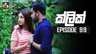 "Click Episode 99 || ""ක්ලික් ""  