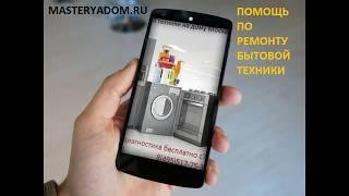 Ремонт бытовой техники в Москве.(, 2017-05-22T12:57:10.000Z)
