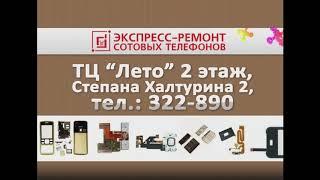Сервис ремонта телефонов - графический ролик заказать Кострома