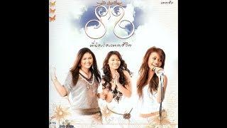แง้มใจ - The Sis | MV Karaoke