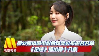第32届中国电影金鸡奖公布提名名单 《足迹》播出第十八集【中国电影报道 | 20191023】