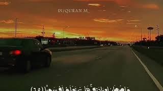 حالات واتس قران عبدالرحمن مسعد ✨♥️✨ اجمل حالات واتس تلاوة جميلة..'