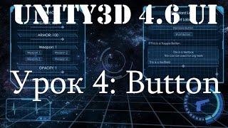 Unity3D UI: Урок 4 - Button