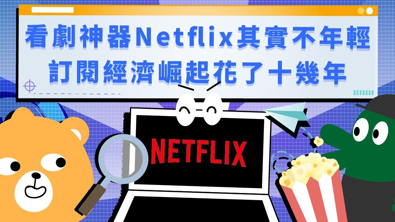 看劇神器Netflix其實不年輕 訂閱經濟崛起花了十幾年