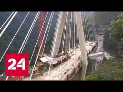 В Колумбии рухнул строящийся мост, погибло девять человек - Россия 24