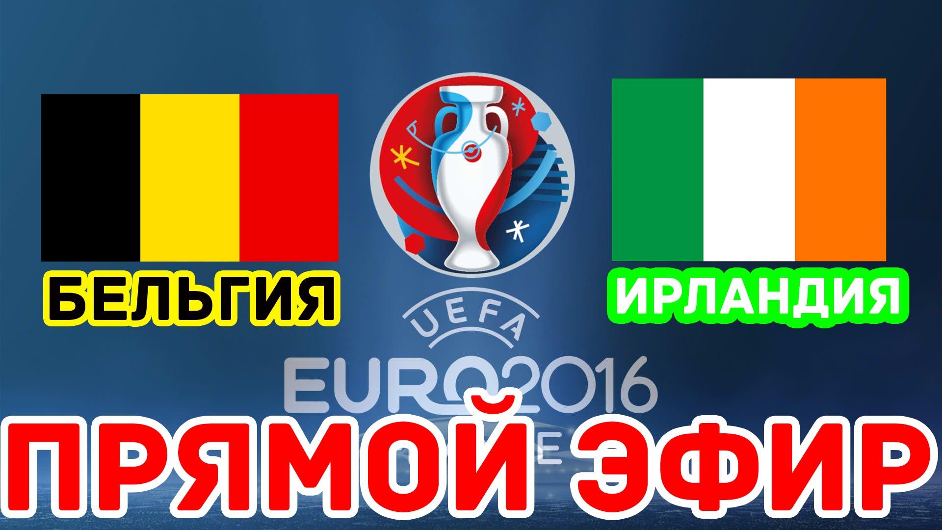 Футбол прямая трансляция россия бельгия смотреть онлайн 14 фотография