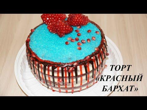 Торт красный бархат рецепт в мультиварке