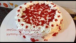So Yummy Red Velvet Cake Without Oven /റെഡ് വെൽവറ്റ് കേക്ക് | The Art Of Baking Class Ep :12
