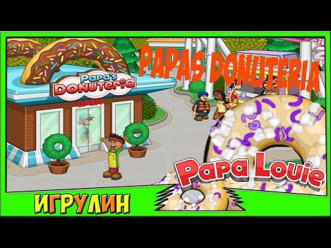 Игры Папа Луи мороженое / Papa's Freezeria