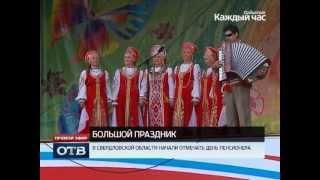 В Свердловской области впервые отметили праздник День пенсионера