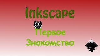 Inkscape: обзор и основные функции