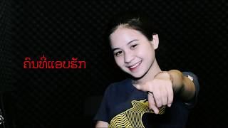 LAOS SONG 2017 - เพลลาวเพราะๆ - ร่วมเพลงลาวม่วน - Pheng Laos 2017 [ KARAOKE ]
