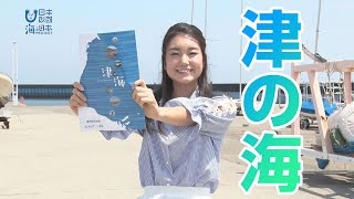 津市観光協会と海と日本in三重県が津の海まっぷを作ってみた!日本財団 海と日本PROJECT in 三重県 2020 #14