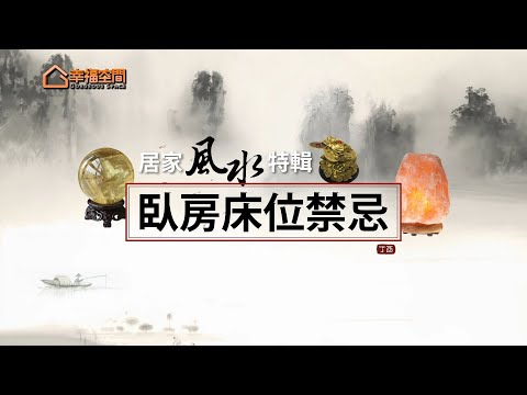 【居家風水特輯】臥房床位禁忌 [HD]