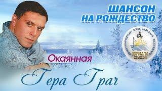 Гера Грач - Окаянный (Шансон под Рождество 2017)