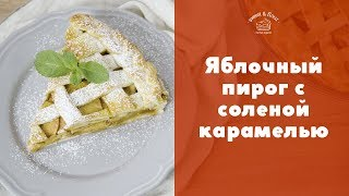 Пирог с яблоками и соленой карамелью [sweet & flour]