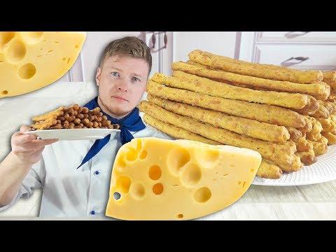 Как приготовить сырные палочки? Хрустящая закуска из сыра в духовке, быстрая закуска хлебные палочки