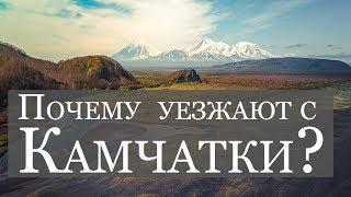 почему люди уезжают с Камчатки? Куда уезжают из России?  Я остаюсь жить на Камчатке