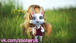 Что хочет женщина порой - Zoobe Зайка